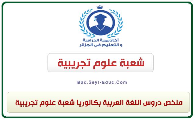 ملخص دروس اللغة العربية بكالوريا شعبة علوم تجريبية