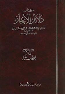 تحميل كتاب دلائل الإعجاز pdf - عبد القاهر الجرجاني