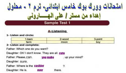 اجابات امتحانات workbook لغة انجليزية للصف الخامس الابتدائي ترم ثاني