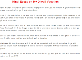 how i spent my diwali vacation in hindi