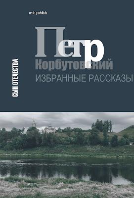 Петр Корбутовский. Избранные рассказы