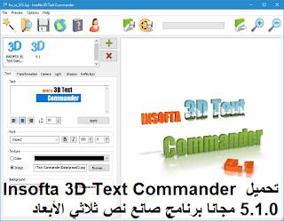 تحميل Insofta 3D Text Commander 5.1.0 مجانا برنامج صانع نص ثلاثي الأبعاد