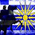 Ομοσπονδία συλλόγων Μακεδόνων: «Το όνομα Μακεδονία είναι αδιαπραγμάτευτο»