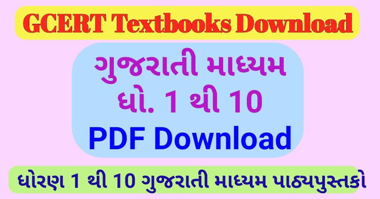 GCERT TExtbook 2021 pdf Download std 1 to 10
