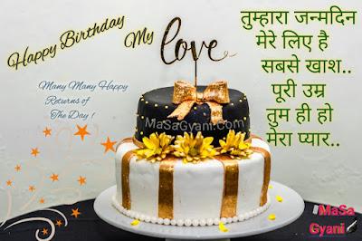 love birthday wish