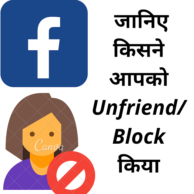 how to know who unfriended blocked you on Facebook