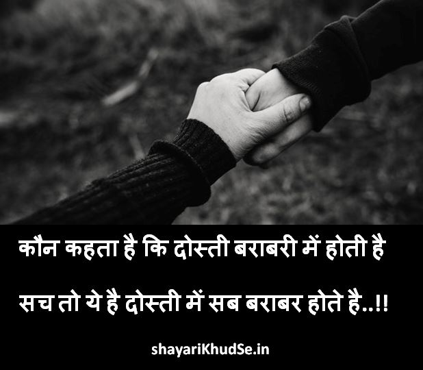 Famous Shayari in Hindi Images, Famous Shayari on Life Images