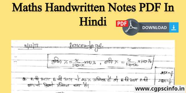 Maths Handwritten Notes PDF In Hindi