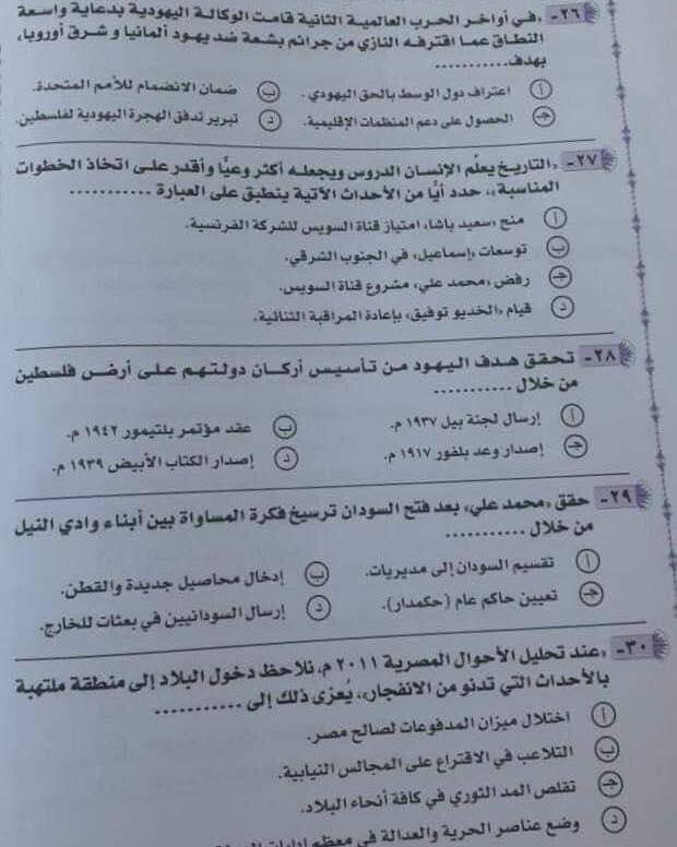 امتحان التاريخ للثانوية العامة 2021 3