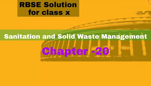 RBSE Class 10 SST Chapter 20 _ Sanitation and Solid waste Management Notes
