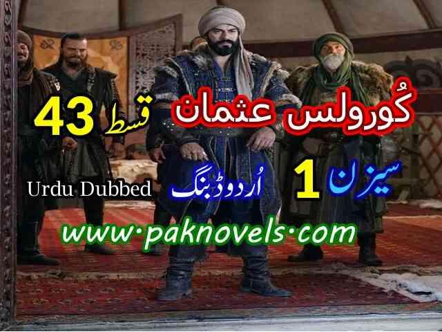 Kurulus Osman Season 1 Episode 43 Urdu Dubbed