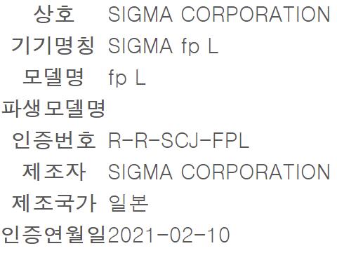 Данные о регистрации камеры Sigma fp L