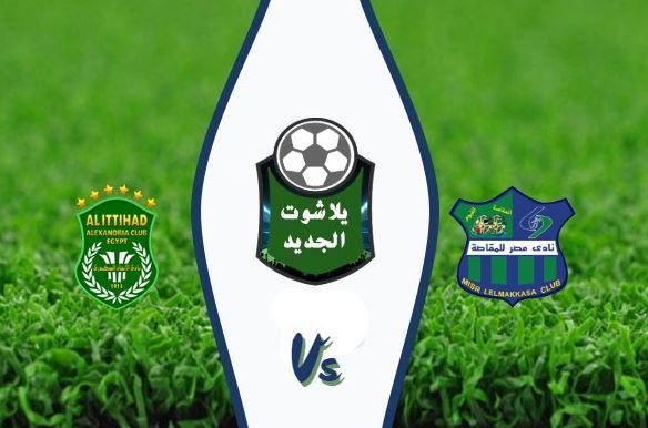 نتيجة مباراة مصر المقاصة والاتحاد السكندري اليوم 12/16/2019 الدوري المصري