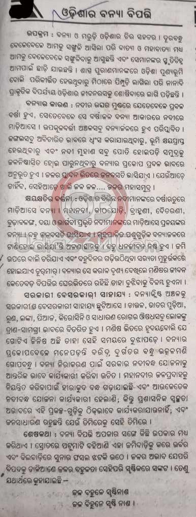 Odisha ra Banya Bippati Essay Rachana In Odia Language Download