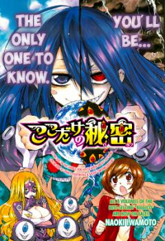 Kokodake no Himitsu Manga