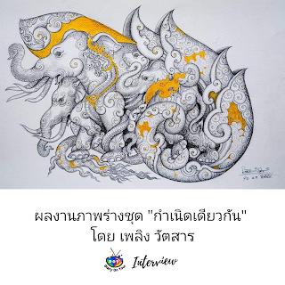 สัมภาษณ์ศิลปิน, เพลิง วัตสาร ศิลปินสาขาจิตรกรรมไทยร่วมสมัย, Thai contemporary art,ศิลปะไทยร่วมสมัย,