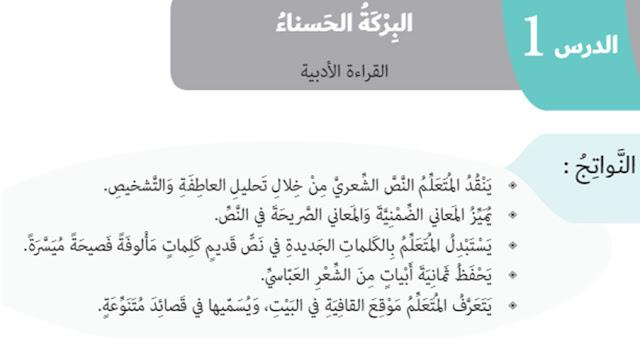 حل درس البركة الحسناء لغة عربية
