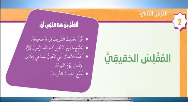 حل درس المفلس الحقيقي في التربية الاسلامية للصف الخامس الفصل الاول
