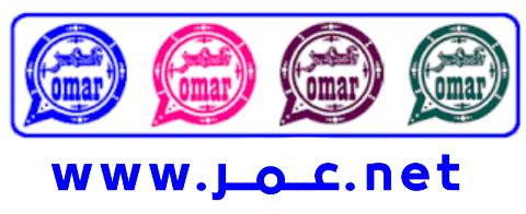 تنزيل واتساب عمر الإصدار الجديد من الموقع الرسمي WhatsApp Oar آخر إصدار