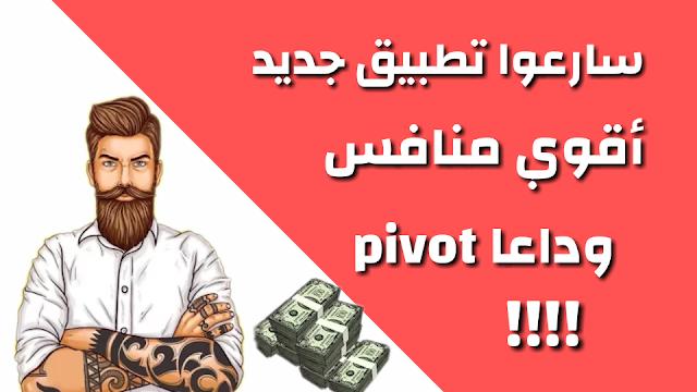أقوي منافس لتطبيق pivot شرح تطبيق coin club لربح مبالغ ضخمة يوميا