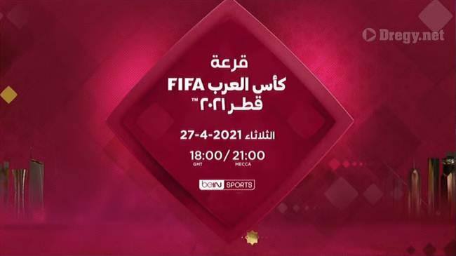نتيجة قرعة كاس العرب قطر 2021