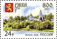 Почтовая марка, выпущенная к 800-летию города Ржева.
