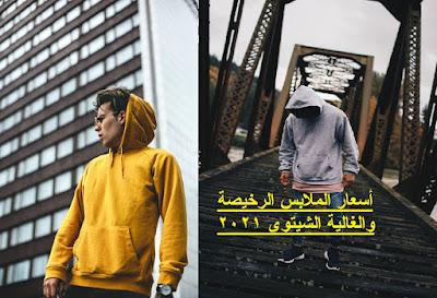 أسعار الملابس الشتوي في مصر2021