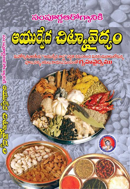 సంపూర్ణ ఆయుర్వేద - చిట్కా వైద్యం |   Sampoorna Ayurveda - Chitkaa Vaidyam
