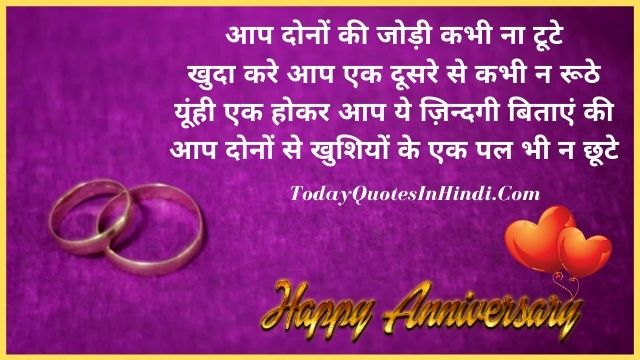 Marriage Anniversary Wishes Quotes In Hindi