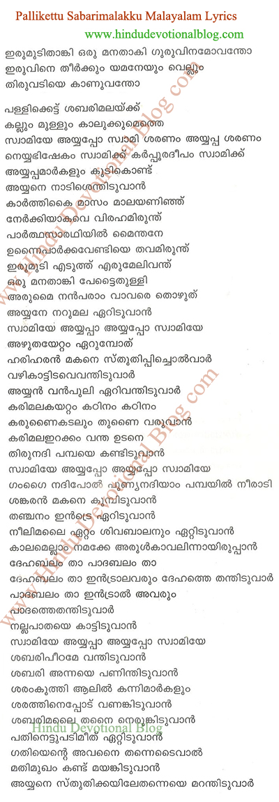 Ayyappan Songs Lyrics In Tamil Pdf