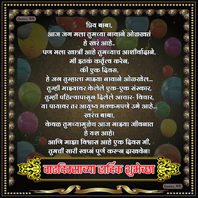 birthday wishes for Papa in Marathi