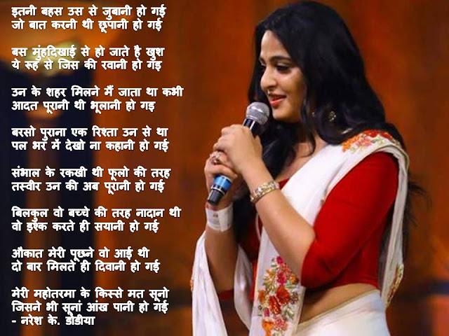 इतनी बहस उस से जुबानी हो गई  Hindi Gazal By Naresh K. Dodia