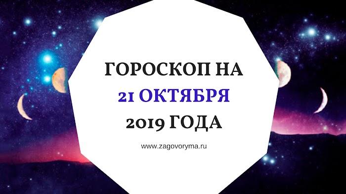 ГОРОСКОП НА 21 ОКТЯБРЯ 2019 ГОДА