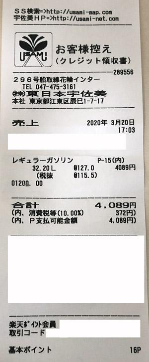 東日本宇佐美 296号船取線花輪インターSS 2020/3/20 のレシート