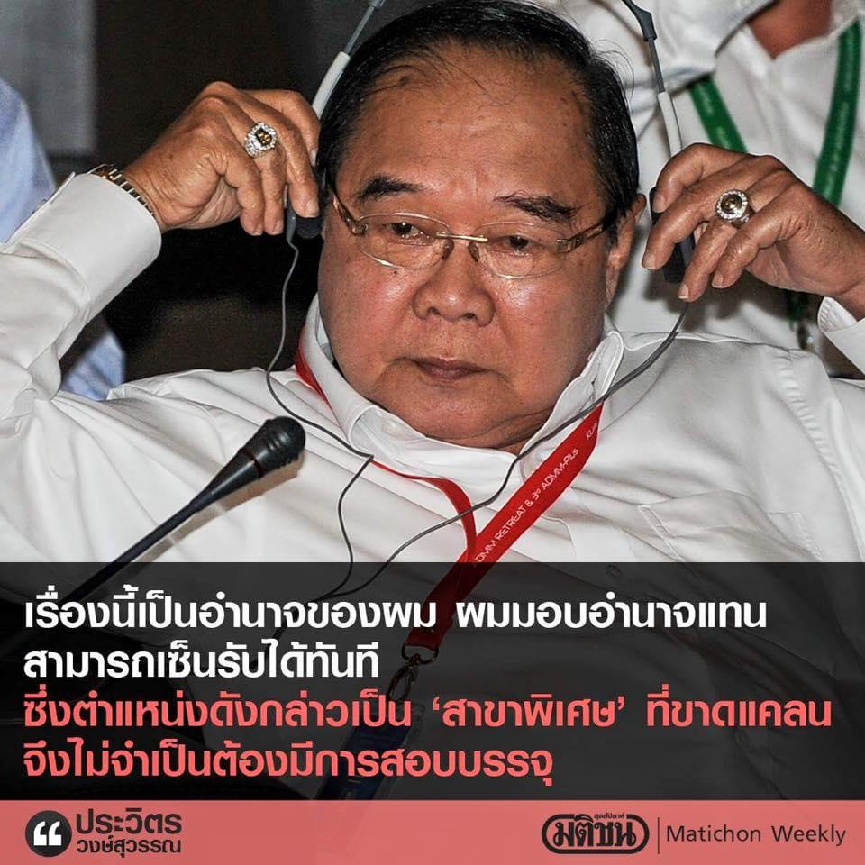 Thai E News 66