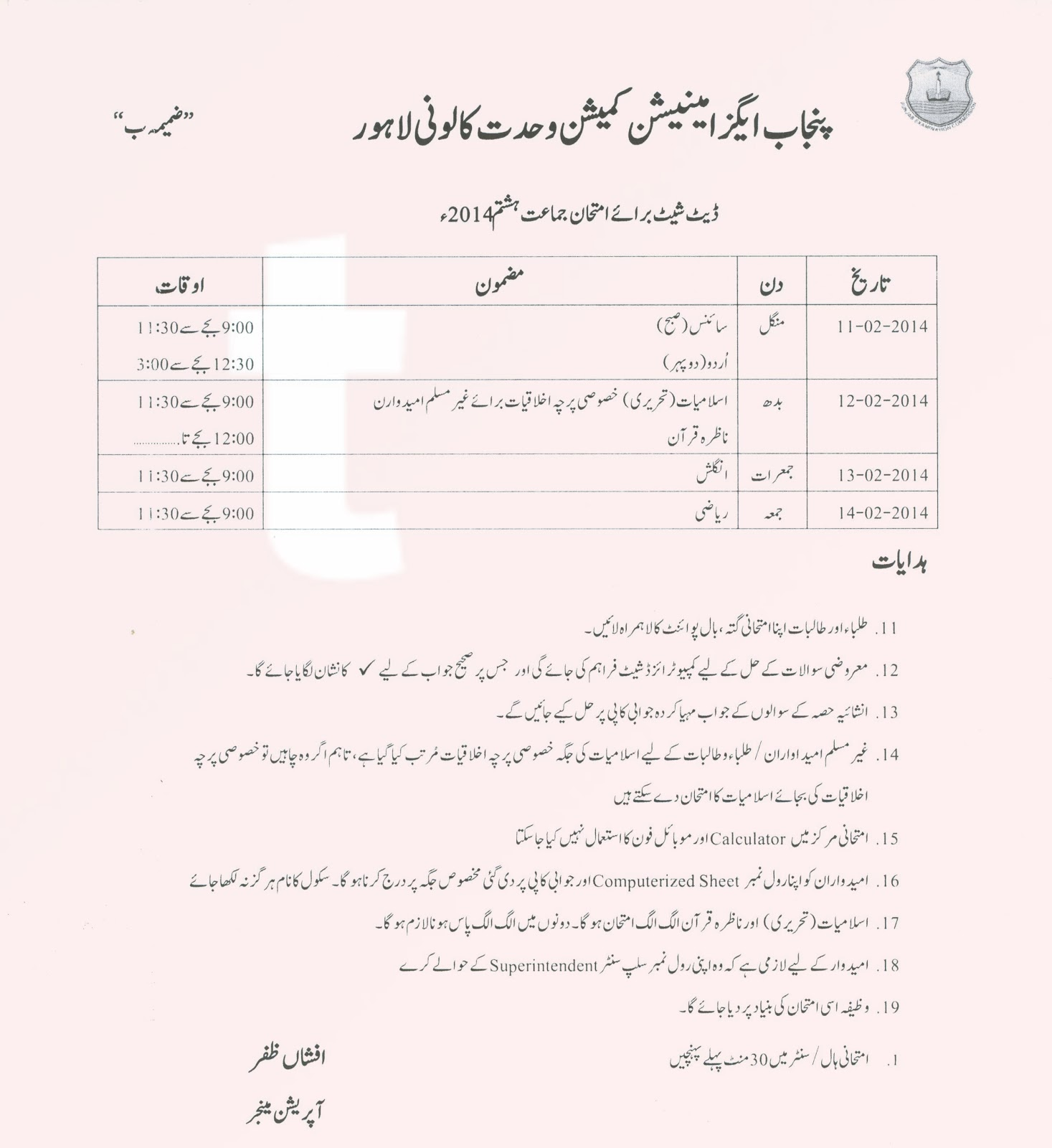 MOBILE PRICE IN PAKISTAN AND EDUCATION UPDATE NEWS