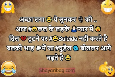 Funny Shayari in Hindi Photo