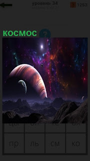 1100 слов в космосе несколько планет на 34 уровне