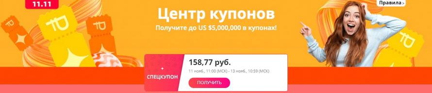 Центр скидочных купонов: получите скидки на $5 000 000 в купонах для вашей экономии