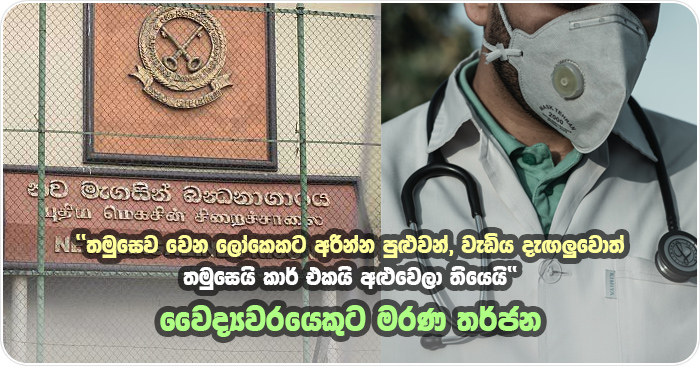 death threats to doctor