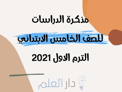 مذكرة دراسات اجتماعية للصف الخامس الابتدائى الترم الاول 2021