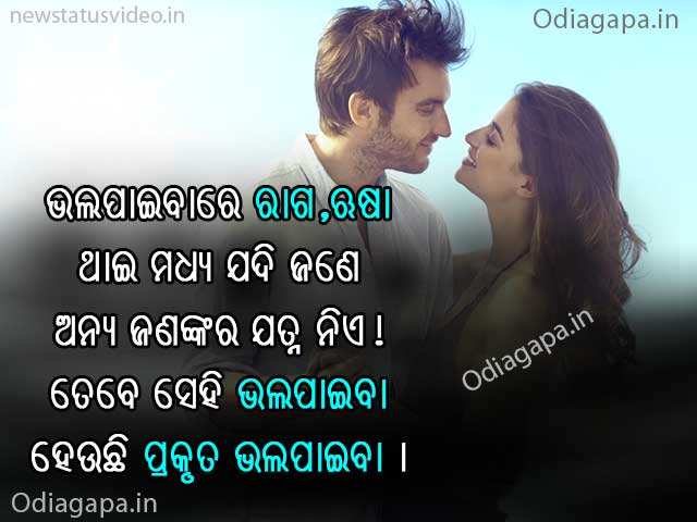 New Odia Romantic Love Shayari