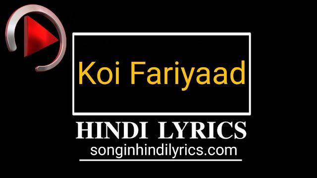 Koi Fariyad Lyrics - Jagjit Singh