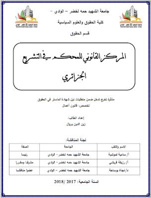 مذكرة ماستر: المركز القانوني للمحكم في التشريع الجزائري PDF