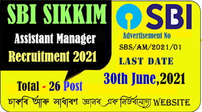 SBI Sikkim Assistant Manager Recruitment 2021