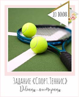 """Задание № 14 """"Спорт. Теннис"""""""