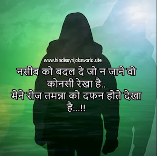 Best hindi sad shayari image