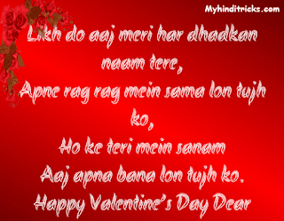 Valentine Day Hindi Shayari, photos, sms