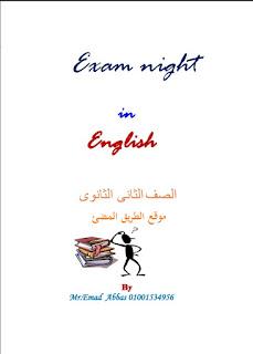 المراجعة النهائيه فى اللغة الانجليزيه للصف الثاني الثانوى الترم الاول 2020 لمستر عماد عباس.