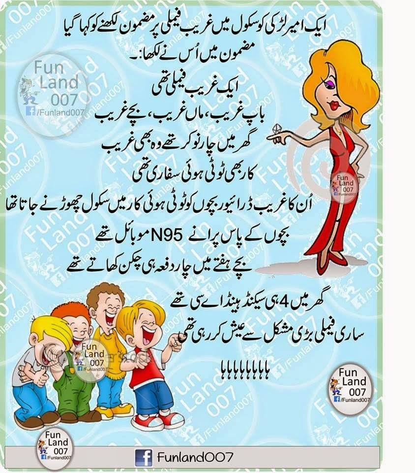 Ameer ka Gareeb par funny mazmoon in Urdu Fonts very funny ...